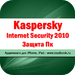 Защита Пк с Kaspersky Internet Security 2010